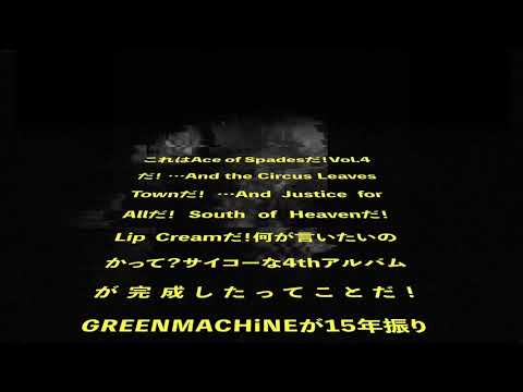 GREENMACHiNE / MOUNTAINS OF MADNESS -TRAILER